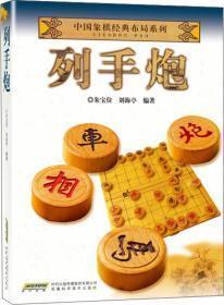 中国象棋经典布局系列:列手炮