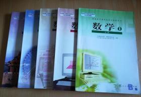 人教版高中数学课本教材 必修【全套5本 B版  2007年~2013年版  有写划】