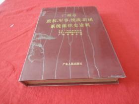 广州市政权、军事、统战、群团系统组织史资料.