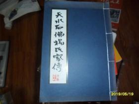 杜甫秦州诗抄(新线装书)