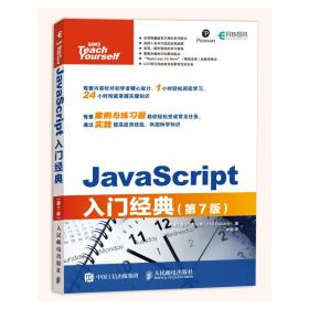 JavaScript入门经典第7版