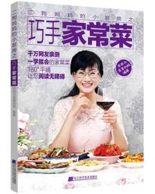 二狗妈妈的小厨房之巧手家常菜 9787559103369
