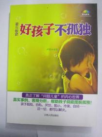 """爱与教育:好孩子不孤独(真实事例分析,独特视角观察,帮助您真正了解""""问题儿童""""的内心世界!彻底摆脱孤独!)"""