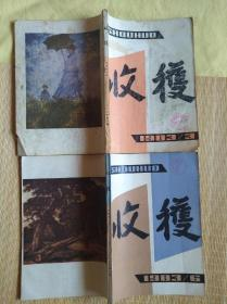 文学期刊:收获(1983年第1、2、3、6期,共4本,包邮)