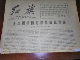 文革小报【红旗】——1967年4月6日第二十五期四版全