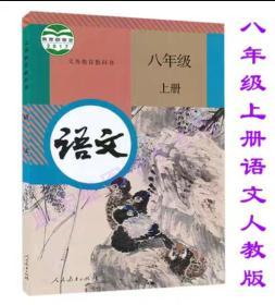 2019八年级上册课本语文 人教版