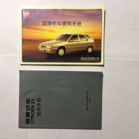 东风雪铁龙 富康轿车使用手册