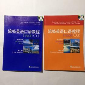 流畅英语口语教程(学生用书)(第1.2册两本)有光碟