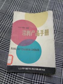 山东省染料产品手册