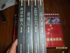 品读中国书系之1.2.3.4