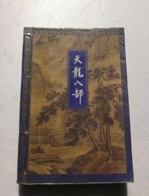 天龙八部,五,金庸作品集第25卷单册