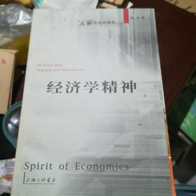 经济学精神--作者北京天则经济研究所所长盛洪 签名赠送叶小文本