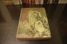 明河社 《雪山飞狐》 全一册  第6版