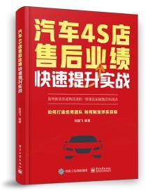 汽车4S店售后业绩快速提升实战