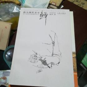治大国若烹小鲜--作者北京天则经济研究所所长盛洪 签名赠送叶小文本