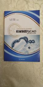 机械制图与CAD