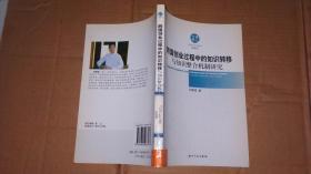 跨国创业过程中的知识转移与知识整合机制研究(管理学)/博士文库