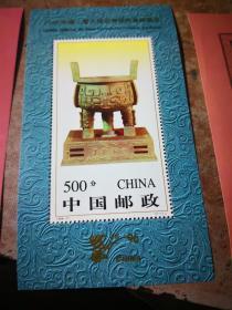 买满就送 中国青铜宝鼎小型张邮票   一张