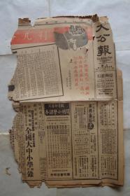 大公报   民国二十六年1月29日  1-8版全  载有张杨部队开始后撤、美国扩充空军计划等