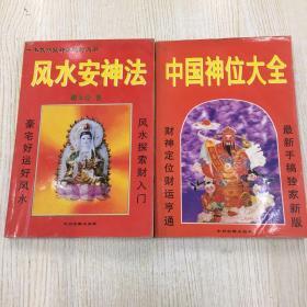 风水安神法 中国神位大全(两册合售)