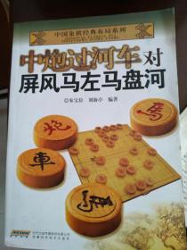 中国象棋经典布局系列:中炮过河车对屏风马左马盘河