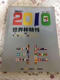 2010世界杯特刊(无赠品)