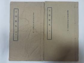 金陵大学中国文学系丛书第二种《文学发凡》1943年版,上下两卷 品好。