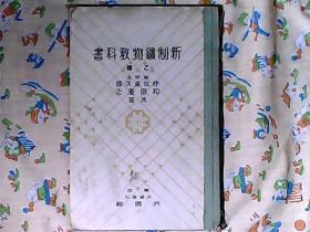 新制矿物教科书(乙种) 日文原版 有很多插图 还有一张彩色日本地质图