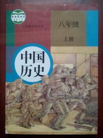初中中国历史 八年级上册,中国课本 历史 8年级上册,初中历史课本