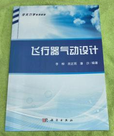 飞行器气动设计/空天力学系列教材
