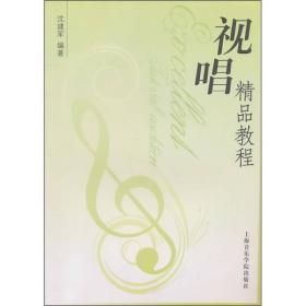 视唱精品教程 沈建军 上海音乐学院出版社 2010年06月01日 9787806925454