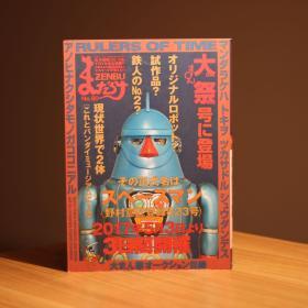 古本天国 ZENBU NO.80 铁皮机器人特集2
