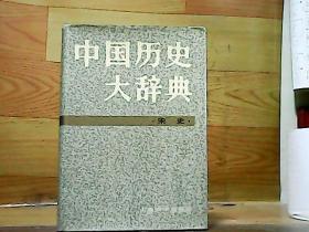 中国历史大辞典;宋史