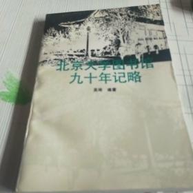 北京大学图书馆90年记略