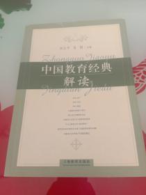 中国教育经典解读