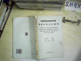 法兰西学院汉学研究所藏汉籍善本书目提要...