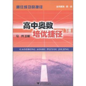 高中奥数培优捷径(下册)