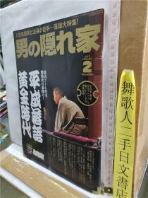 男の隠れ家 2017.2 日文原版16开落语杂志