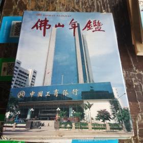 佛山年鉴.1993(创刊号)