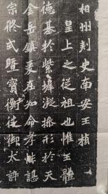北魏《元桢墓志》原志石拓片