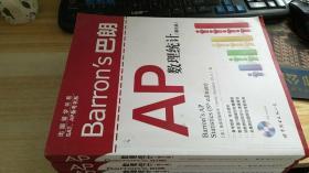 Barrons 巴朗AP数理统计...