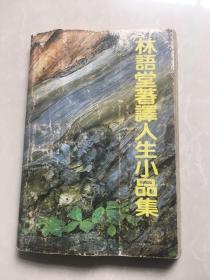 林语堂著译人生小品集(全一册,品一般)