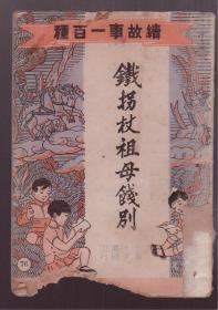 侠义小说《铁拐杖祖母饯别》