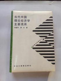 当代中国理论经济学主要流派 (硬精装,1990年一版一印)