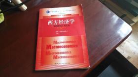 西方经济学(宏观部分)第五版