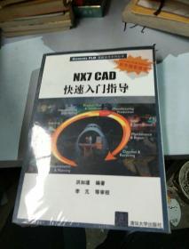 NX7 CAD快速入门指导