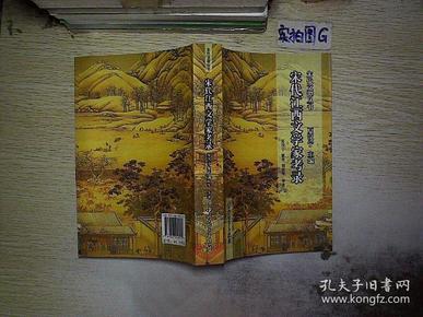 宋代江西文学家考录