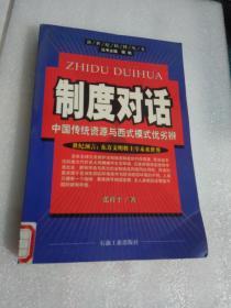制度对话:中国传统资源与西式模式优劣辨【有破损 馆藏】