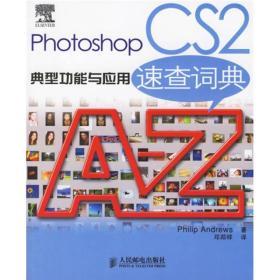 Photoshop CS2典型功能与应用速查词典