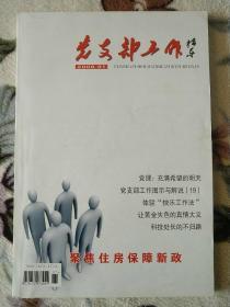 党支部工作指导2008年第1期2008.01